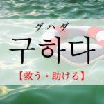 koreanword-save