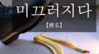 韓国語で「滑る」の【미끄러지다(ミックロジダ)】の例文・活用や発音は?