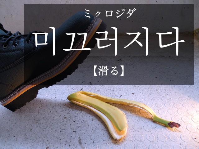 koreanword-slip