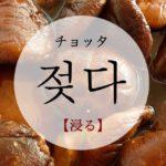 koreanword-soak