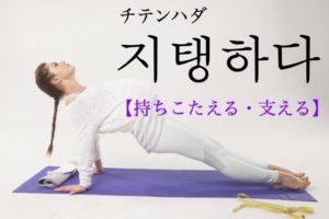 koreanword-support