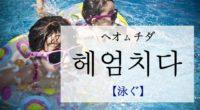 韓国語で「泳ぐ」の【헤엄치다(ヘオムチダ)】の例文・活用や発音は?