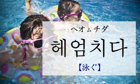 koreanword-swin