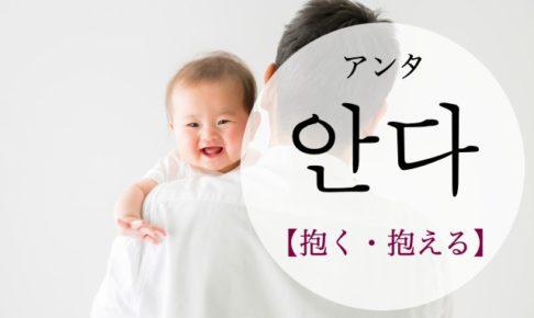 koreanword-to-hold