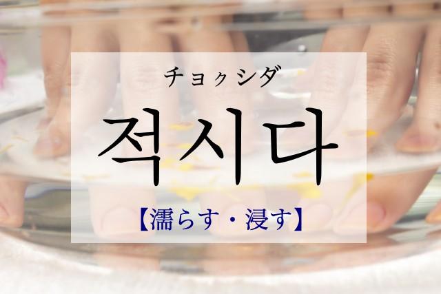 koreanword-wet