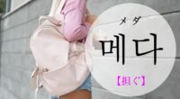 韓国語で「担ぐ」の【메다(メダ)】の例文・活用や発音は?タメ語で覚えよう!