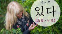 韓国語で「ある・いる」の【있다(イッタ)】の例文・活用や発音は?