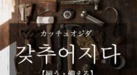 韓国語で「揃う・備える」の【갖추어지다(カッチュオジダ)】の例文・活用や発音は?
