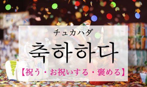 koreanword-celebrate