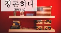 韓国語で「整頓する」の【정돈하다(チョンドンハダ)】の例文・活用や発音は?