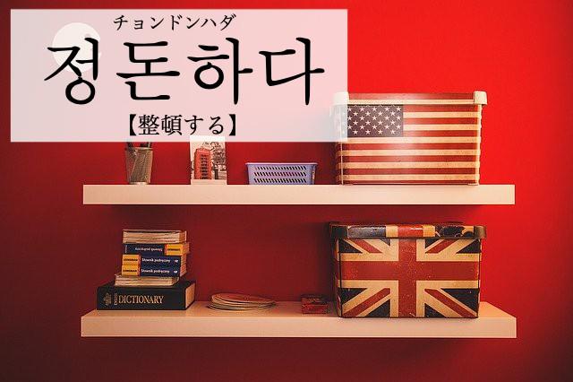 koreanword-clear-up