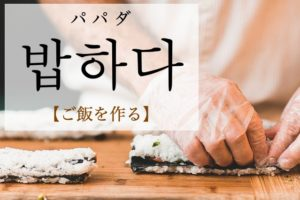 koreanword-cook-rice