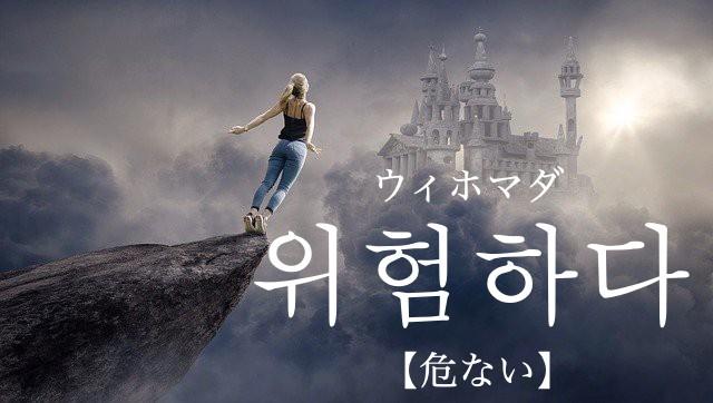 koreanword-dangerous
