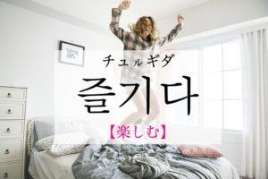 koreanword-enjoy