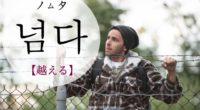 韓国語で「越える」の【넘다(ノムタ)】の例文・活用や発音は?タメ語で覚えよう