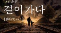 韓国語で「歩いていく」の【걸어가다(コロガダ)】の例文・活用や発音は?