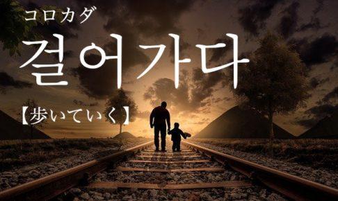 koreanword-go-walking