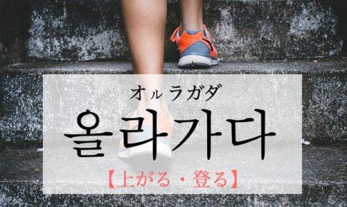 koreanword-going-up