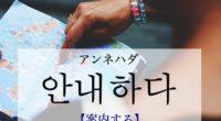 韓国語で「案内する」の【안내하다(アンネハダ)】の例文・活用や発音は?