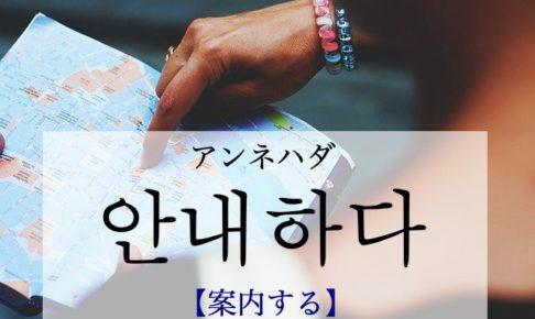 koreanword-guide