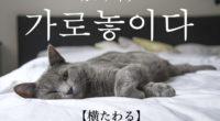 韓国語で「横たわる」の【가로놓이다(カロノイダ)】の例文・活用や発音は?