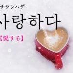 koreanword-love
