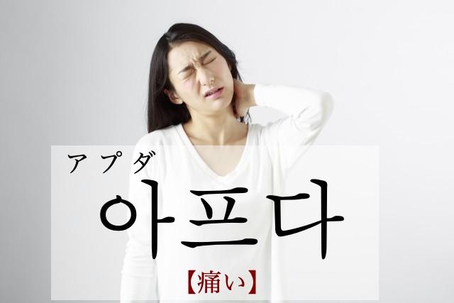 koreanword-pains