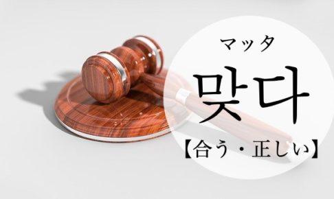 koreanword-right
