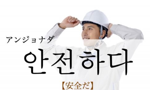 koreanword-safe