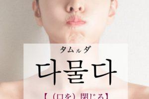 koreanword-shut-up