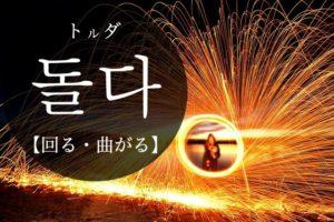 koreanword-spin