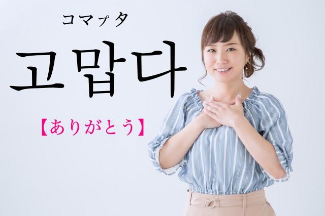 koreanword-thank-you