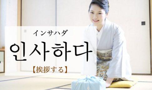 koreanword-to-greet