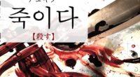 韓国語で「殺す」の【죽이다(チュギダ)】の例文・活用や発音は?
