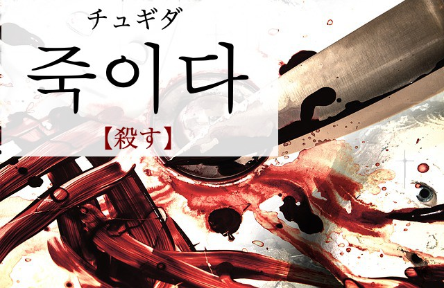 koreanword-to-kill