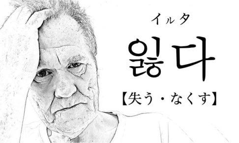 koreanword-to-lose