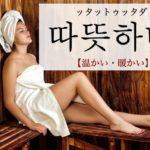 koreanword-warm