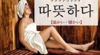 韓国語で「温かい・暖かい」の【따뜻하다(ッタットゥッタダ)】の例文・活用や発音は?