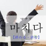 koreanword-finish