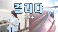 韓国語で「かかる」の【걸리다(コルリダ)】の例文・活用や発音は?