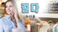 韓国語で「掛ける」の【걸다(コルダ)】の例文・活用や発音は?