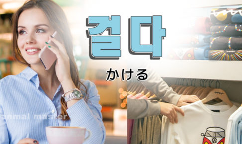 korean-words-bet