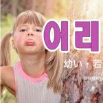 korean-words-childish