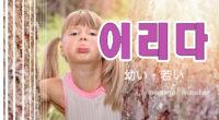 韓国語で「幼い・若い」の【어리다(オリダ)】の例文・活用や発音は?