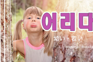korean-words-childish