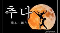 韓国語で「踊る・舞う」の【추다(チュダ)】の例文・活用や発音は?