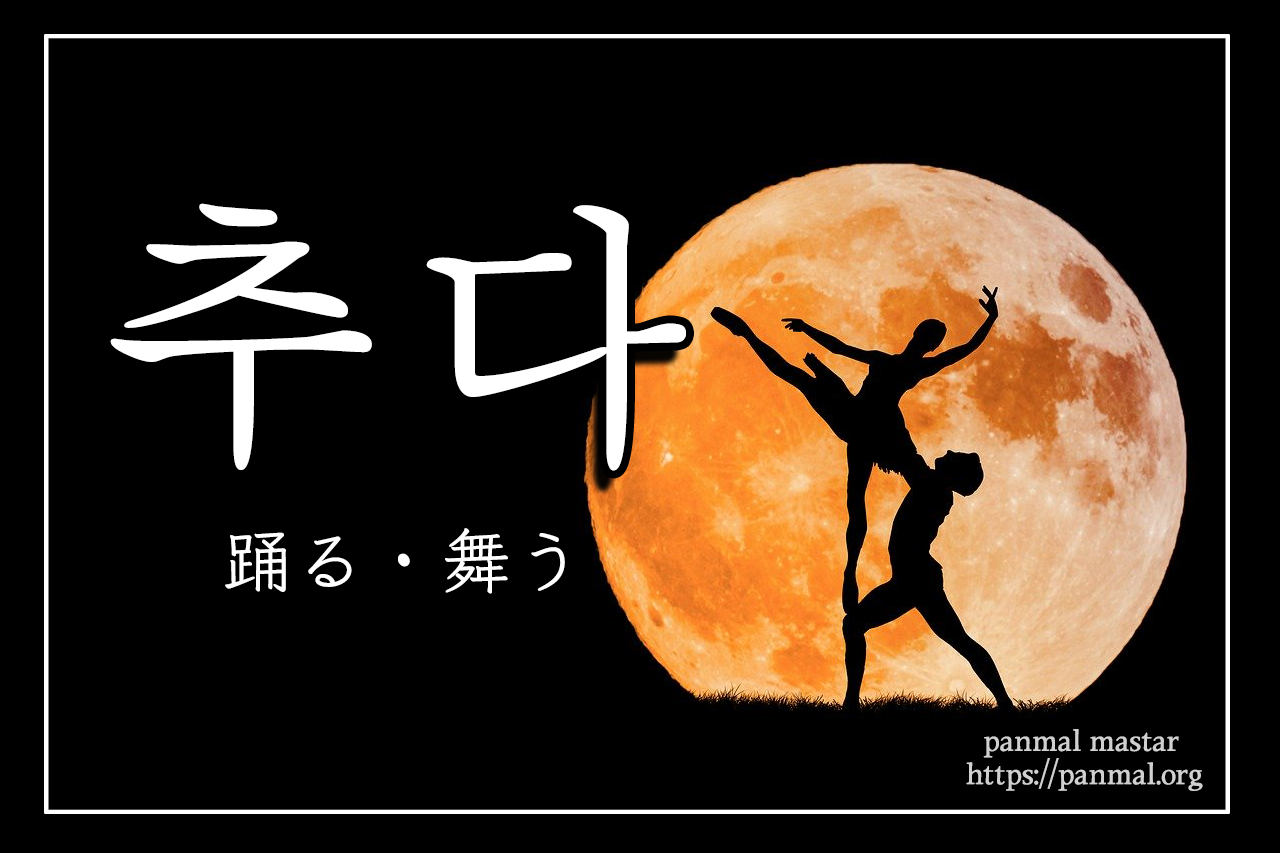 korean-words-dance