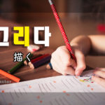 korean-words-draw