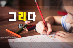 korean-words-draw