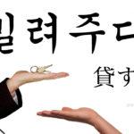 korean-words-lend